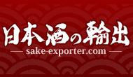 日本酒の輸出