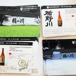 渋谷で開催されたイベントを視察