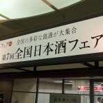 日本酒フェアで、Socialize!